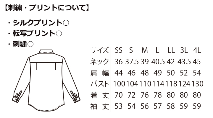EP7921_shirt_Size.jpg