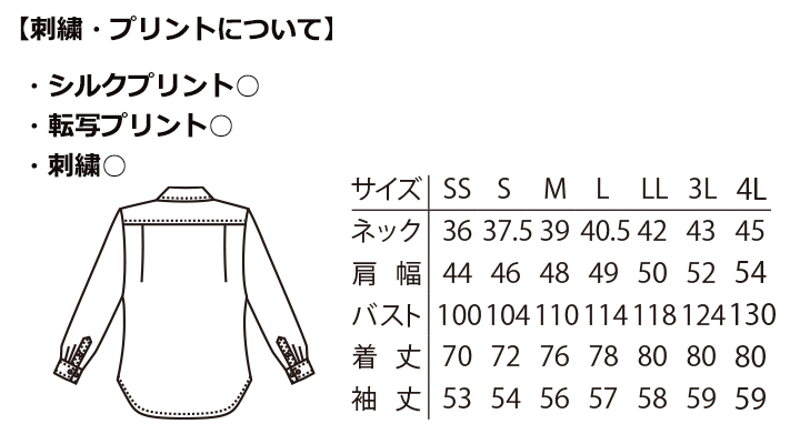 ARB-EP8059 ボタンダウンシャツ(男女兼用・長袖) サイズ表