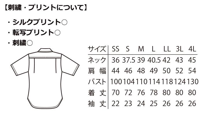 ARB-EP8060 ボタンダウンシャツ(男女兼用・半袖) サイズ表