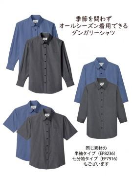 ARB-EP8235 ボタンダウンシャツ(男女兼用・長袖) バリエーション