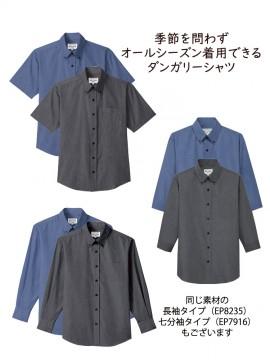 ARB-EP8236 ボタンダウンシャツ(男女兼用・半袖) 機能1