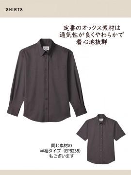 ARB-EP8237 ボタンダウンシャツ 男女兼用 長袖 ユニセックス トップス ブルー