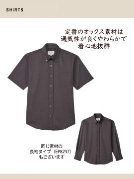 ARB-EP8238 ボタンダウンシャツ(男女兼用・半袖) ユニセックス トップス ブルー 機能1