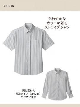 ARB-EP8242 ボタンダウンシャツ(男女兼用・半袖) 機能2