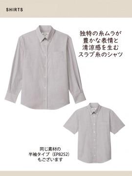 ARB-EP8251 ボタンダウンシャツ(男女兼用・長袖) 機能1