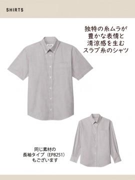 ARB-EP8252 ボタンダウンシャツ(男女兼用・半袖) 機能1