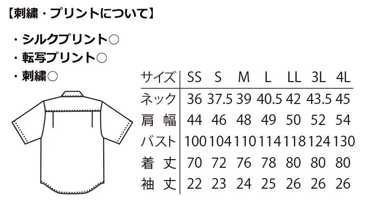 ARB-EP8252 ボタンダウンシャツ(男女兼用・半袖) サイズ表