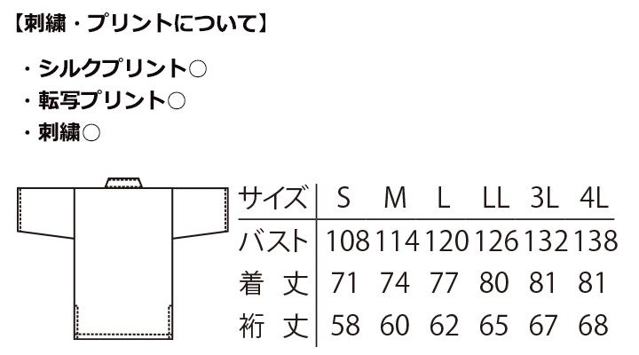 ARB-G8024 ジンベイ(男女兼用) サイズ表
