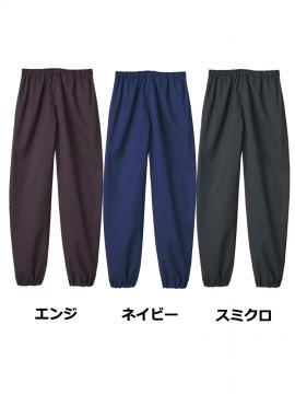 ARB-G8025 和風パンツ(男女兼用) カラー一覧