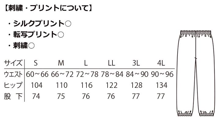 ARB-G8025 和風パンツ(男女兼用) サイズ表