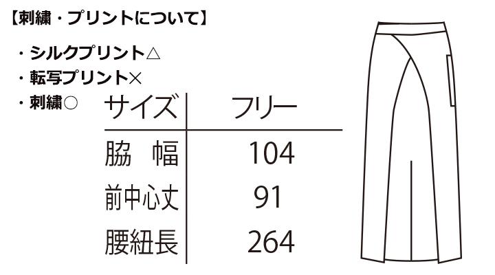 ARB-T5445 ソムリエエプロン(男女兼用) サイズ表
