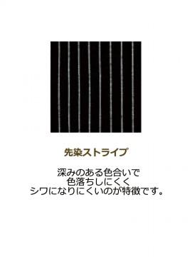 ARB-T7934 エプロン(男女兼用) 生地