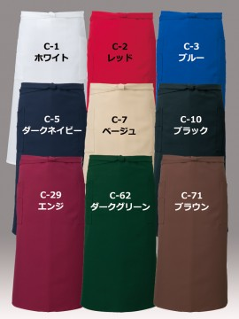 ARB-T8089 エプロン(男女兼用) カラー一覧
