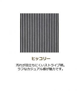 T-8084 エプロン(男女兼用) 生地