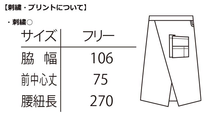 ARB-T8093 ソムリエエプロン(レディス) サイズ表
