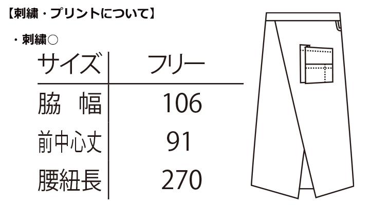 ARB-T8094 ソムリエエプロン(メンズ) サイズ表