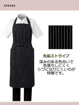 ARB-T7931 エプロン(男女兼用) 生地