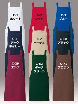 ARB-T8090 胸当てエプロン(男女兼用) カラー一覧