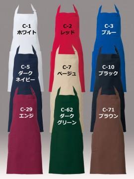 T-8091 胸当てエプロン(男女兼用)カラー一覧