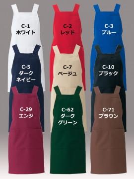 ARB-T8092 胸当てエプロン(男女兼用) カラー一覧