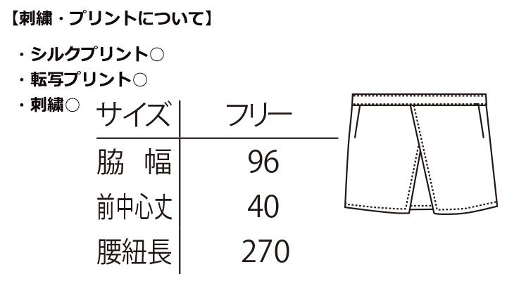 ARB-T8258 ショートエプロン(男女兼用) サイズ表