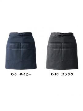ARB-T8260 ショートエプロン(男女兼用) カラー一覧