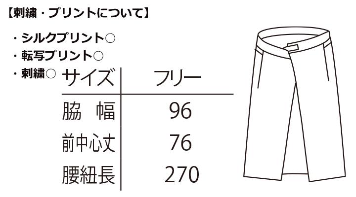ARB-T8261 エプロン(男女兼用) サイズ表