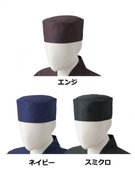 ARB-No.8023 和帽子 カラー一覧