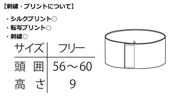 ARB-No.8023 和帽子 サイズ表