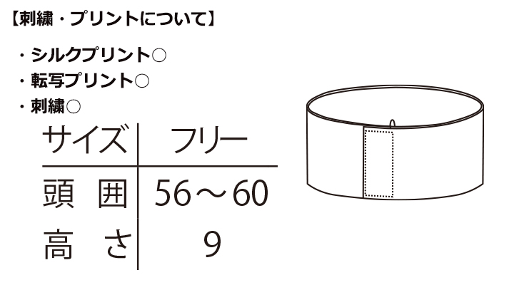 No.8023_cookcap_Size.jpg