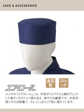 ARB-No.8023 和帽子 機能