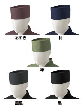 ARB-No.8026 和帽子 カラー一覧