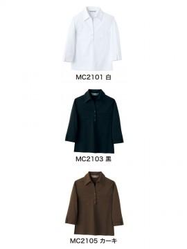 MC2101 ニットシャツ(レディス・7分袖) カラー一覧