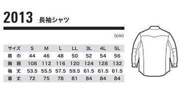XB2013 長袖シャツ サイズ表