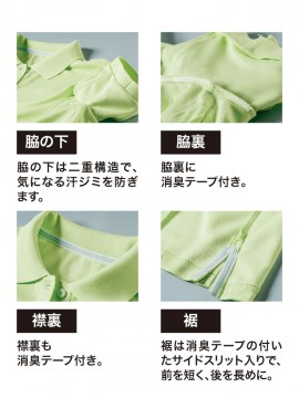 XB6000 レディス半袖ポロシャツ  機能 脇下二重構造 消臭テープ 裾 サイドスリット