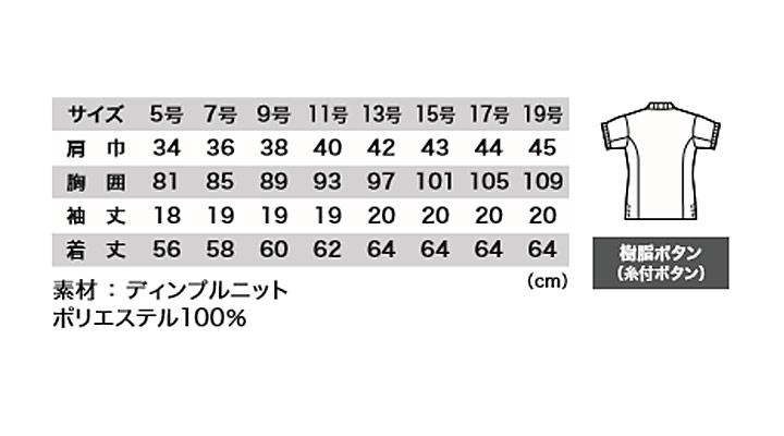 XB6000 レディス半袖ポロシャツ  サイズ表