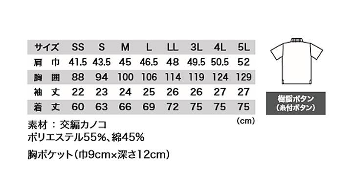 XB6020 カノコ半袖ポロシャツ サイズ表