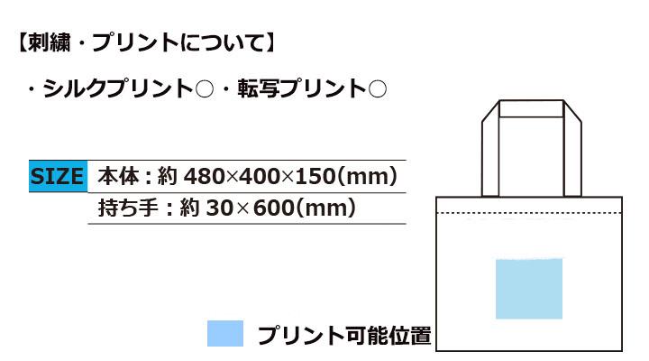 BM-MA9007 キャンバストート(L) サイズ
