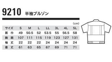 9210 半袖ブルゾン サイズ表