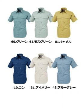 9220 半袖シャツ カラーバリエーション