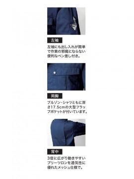 9220 半袖シャツ 機能