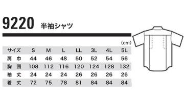 9220 半袖シャツ サイズ表
