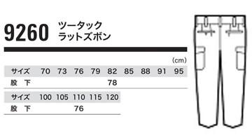 9260 ラットズボン サイズ表