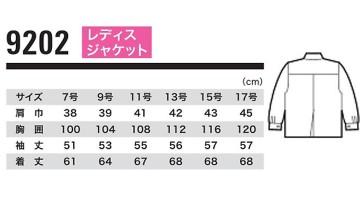 9202 ジャケット サイズ表