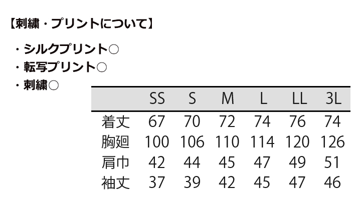 CK-2721 シャツ(七分袖) サイズ表