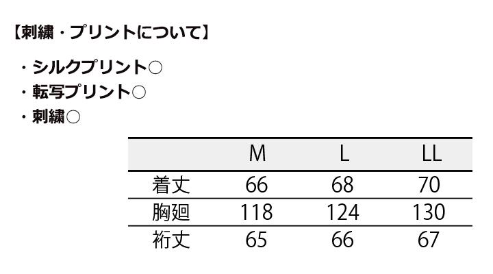 CK-3391 はっぴ(7分袖) サイズ