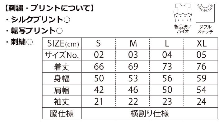 3990_Tshirt_Size.jpg