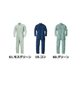 9280 サマー続服 カラーバリエーション