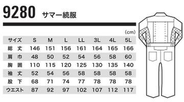 9280 サマー続服 サイズ表