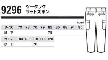 9296 ラットズボン サイズ表